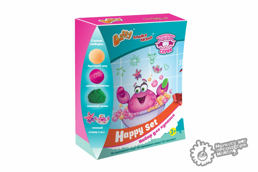 "Набор для купания ""Happy set"" для девочек"